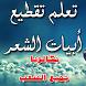 تقطيع بحور الشعر BAC by bilalhait