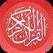 Quran Kareem القرآن الكريم by Emarati Apps