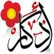 Azkar Widget | اذكار by Fahad Alshanfa