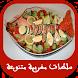 سلطات مغربية سهلة وسريعة تحضير by wasafat tabi3iya