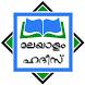 Malayalam Hadith[മലയാളം ഹദീസ്] by SFRSM Infotech