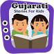 Gujarati Stories For Kids - Video