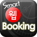 Smart 웹Booking by JungSoo Global Inc.