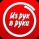 Издания Из рук в руки by Pronto-Moscow LLC