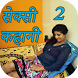 Desi Night Story In Hindi by Desi Night Story