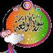 Surah Waqiah by Kiswa