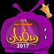 مسلسلات رمضان 2017 by Pastan APPS