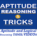 Aptitude and Logical Reasoning Tricks in TAMIL by ALL Videos Collection App 2017 18