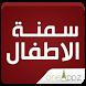 سمنة الاطفال - اسبابه وعلاجه by oneAppz