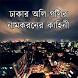 ঢাকার অলি-গলি নামকরনের কাহিনী by Kaya Apps