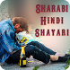 Sharabi Hindi Shayari by MDIDM APPS