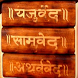 Vedas & Upanishads - Hindi by Rathika