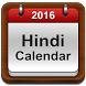 Hindi Calendar 2016 by cal2016