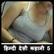 नई हिन्दी देसी कहानिया - 5 Hindi Desi Kahaniya by Romance Developer
