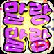 말랑말랑 도형 퀴즈(1-1) by INSEON OH