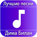 Дима Билан песни by Cartenz.Ltd