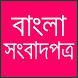 বাংলা সংবাদপত্র by Atom Production
