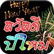 สวัสดีปีใหม่ อวยพร ปีใหม่ 2558 by Chujai Solution