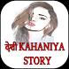 Deshi Kahaniya Story Hindi by zooappy