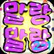 말랑말랑 도형 퀴즈(2-1) by INSEON OH
