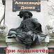 Три мушкетёра 20и10 лет спустя by Evgeniy Narzaev
