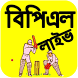 বিপিএল লাইভ স্কোর ২০১৬ by Hm Soft