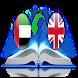 Arabic To English Translation by JihoApp