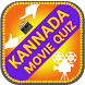 Kannada & Bollywood Movie Quiz by OceanTree