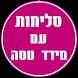סליחות עם מידד טסה by אפליקציות בעברית