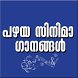 Malayalam Old Video Songs by Asquare Lab