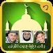 نغمات اسلامية-نغمات دينية by Kech Apps