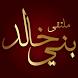 ملتقى بني خالد by nokhetha