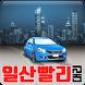 일산빨리 대리운전 - 일산대리운전 by Nowonplus