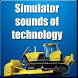 Simulator of special equipment