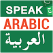 Speak Arabic Language for Beginners in 10 Days by Injeer Apps