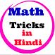 Patwari Exam Math Tricks in Hindi by Dheeruapps