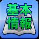 基本情報過去問題集(Free) by 株式会社コスモウィンズ