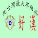 北台灣最大好漢軍用品 by PCSTORE(1)