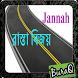 রাস্তা বিজয় Jannah by BuraQ