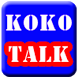 KoKoTalk by ABC Computer