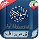Quran Persian Audio by World Apps INC