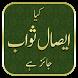 Esaal-e-Sawab Jaiz He by MadaniApps