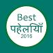 Best Paheliya in Hindi 2016 by AppsZone14