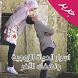اسرار الحياة الزوجية by Sudo Apps