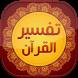 تفسير القرآن الكريم بدون نت by BnjDev