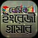 ইংরেজি গ্রামার~english grammar by Dhaka Apps