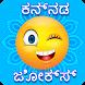 Kannada Jokes | ಕನ್ನಡ ಜೋಕ್ಸ್ by Dishoom Dishoom
