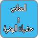 المعاني و حشيان الهضرة by DevAPPs