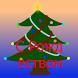 С Рождеством by thanki