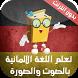 تعلم اللغة الالمانية بسهولة للمبتدئين by Professionnal Team